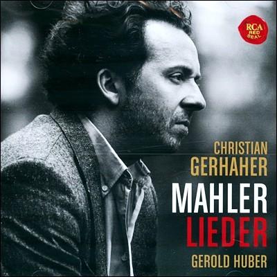 Christian Gerhaher 말러: 가곡집 - 방황하는 젊은이의 노래 (Mahler: Lieder) 크리스티안 게르하허