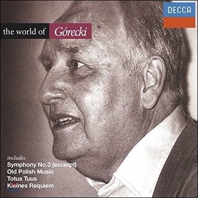 헨릭 고레츠키의 세계 - 교향곡 3번 '슬픔의 노래', 옛 폴란드 노래, 토투스 투우스, 작은 레퀴엠 (World Of Gorecki - Symphony No.3, Old Polish Music, Totus Tuus, Kleines Requiem)