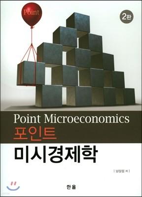 포인트 미시경제학