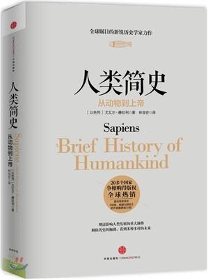 人類簡史:從動物到上帝(兩種封面隨機發貨) 인류간사:종동물도상제(양종봉면수기발화) Sapiens:A Brief History of Humankind