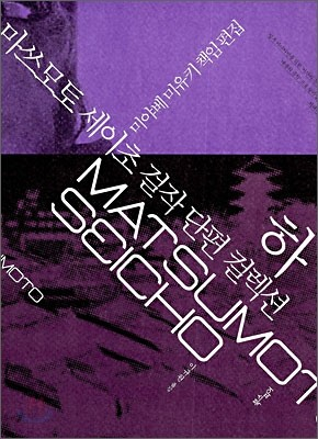 마쓰모토 세이초 걸작 단편 컬렉션 (하)