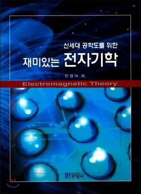 재밌는 전자기학