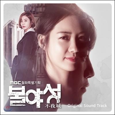 불야성 (MBC 월화특별기획 드라마) OST