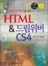 웹페이지 제작을 위한 HTML & 드림위버 CS4