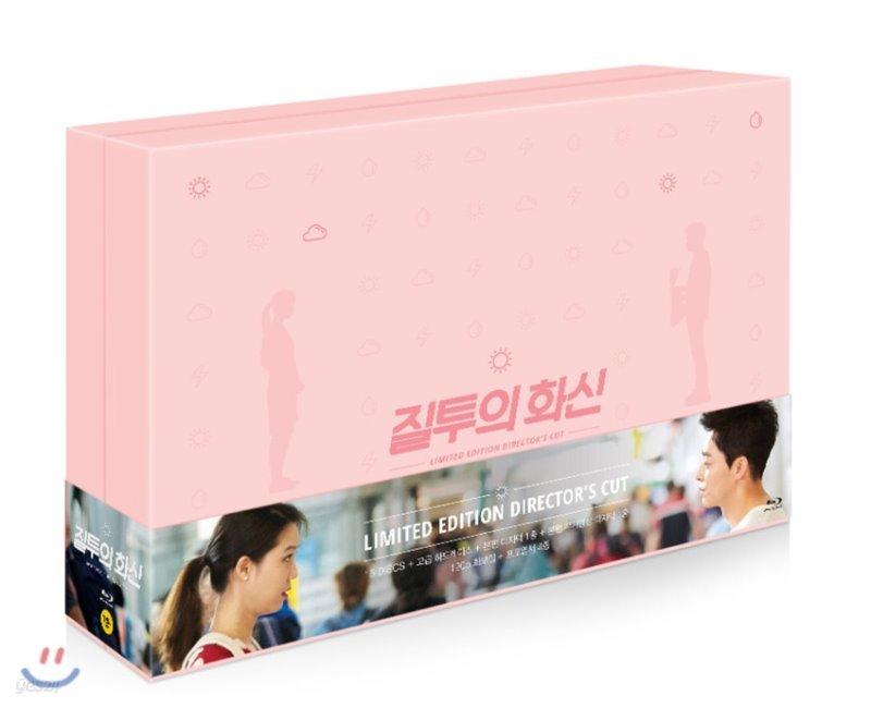 질투의 화신 : 감독판 : SBS 드라마 : 블루레이