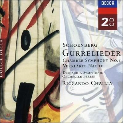 Riccardo Chailly 쇤베르크 : 숲의 노래 - 리카르도 샤이 (Schoenberg: Gurrelieder)