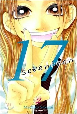 17 (세븐틴) 2