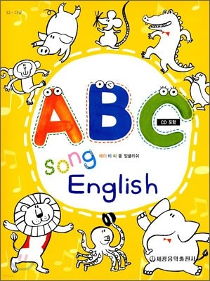 ABC Song English