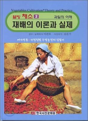 웰빙 채소 재배의 이론과 실제 2