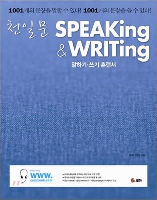 천일문 기본 Basic Speaking & Writing 베이직 스피킹 앤 라이팅