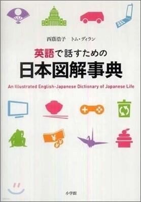 英語で話すための日本圖解事典