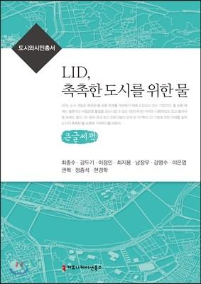 LID, 촉촉한 도시를 위한 물 큰글씨책