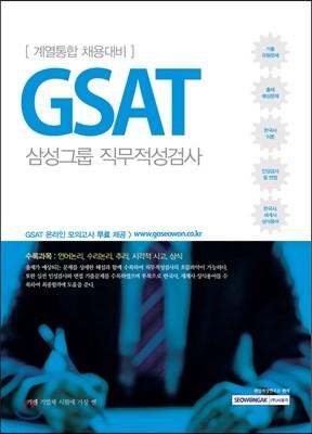 2017 기쎈 GSAT 삼성그룹 직무적성검사 (계열통합 채용대비)