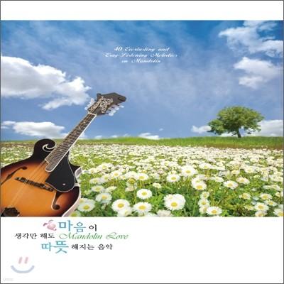 Jimmy Powells & Ensemble - Mandolin Love (생각만해도 마음이 따뜻해지는 음악)