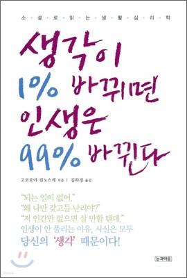 생각이 1% 바뀌면 인생은 99% 바뀐다
