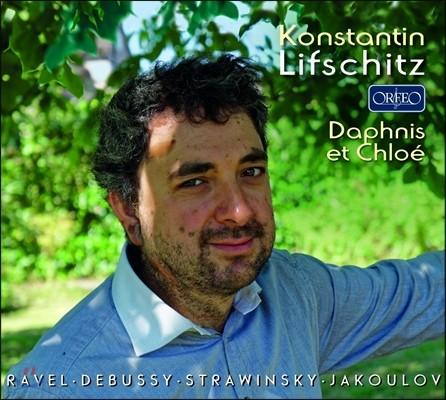 Konstantin Lifschitz 드뷔시: 6개의 고대 비문 / 라벨: 다프니스와 클로에 [피아노 솔로 편곡반] (Debussy: 6 Epigraphes Antiques / Ravel: Daphnis et Chloe / Stravinsky: Apollon Musagete) 콘스탄틴 리프쉬츠