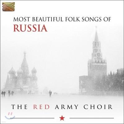 붉은 군대 합창단이 부르는 러시아 민요 (The Red Army Choir - Most Beautiful Folk Songs Of Russia)