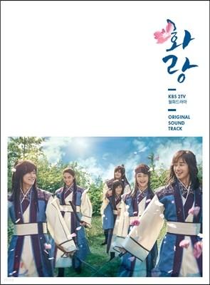 화랑 (KBS 2TV 월화드라마) OST