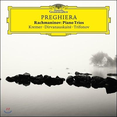 Gidon Kremer / Daniil Trifonov 기도 - 라흐마니노프: 피아노 삼중주 (Preghiera - Rachmaninov: Piano Trios) 다닐 트리포노프, 기돈 크레머, 기에드레 디르바나우스카이테