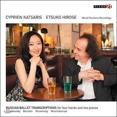 Cyprien Katsaris / Etsuko Hirose 두 대의 피아노로 연주하는 러시안 발레 명곡집 (Russian Ballet Transcriptions) 시프리앙 카차리스, 에츠코 히로세