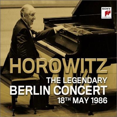 호로비츠 전설의 1986년 베를린 콘서트