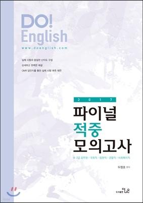 2017 DO! English 두형호 영어 파이널 적중 모의고사