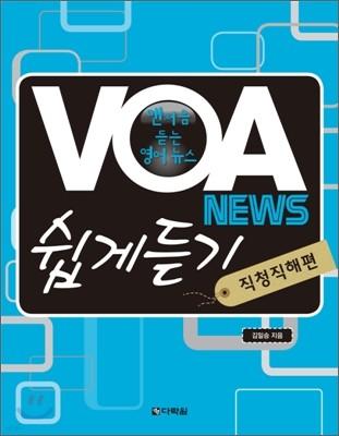 VOA News 쉽게듣기