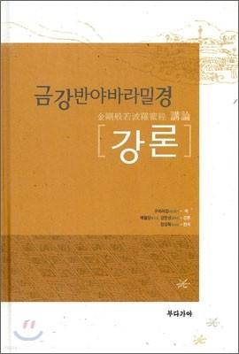 금강반야바라밀경 강론