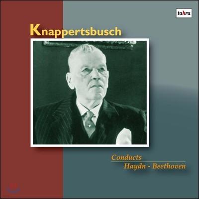 Hans Knappertsbusch 베토벤: 교향곡 5번 / 하이든: 교향곡 88번 (Beethoven: Symphony No.5 / Haydn: Symphony No.88) 한스 크나퍼츠부슈, 헤센 라디오 방송교향 악단