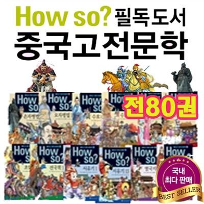 사은품 증정 / 최신판 / How so? 필독도서 중국고전문학 / 하우소 중국 고전문학 (전80권)