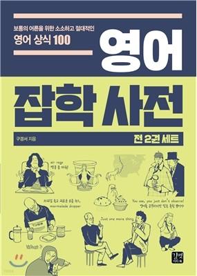 영어 잡학 사전 세트 (전 2권)