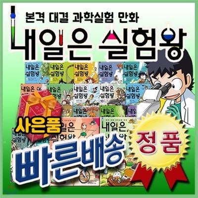 선물증정/ 내일은 실험왕 시리즈 (37권)/ 만화로 쉽게 배우는 과학학습만화