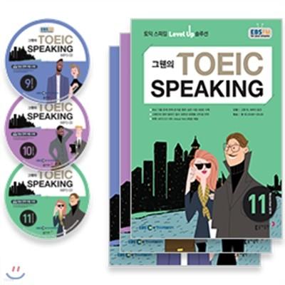EBS 라디오 TOEIC SPEAKING 토익 스피킹 (월간) : 16년 9월~11월 CD세트 [2016년]