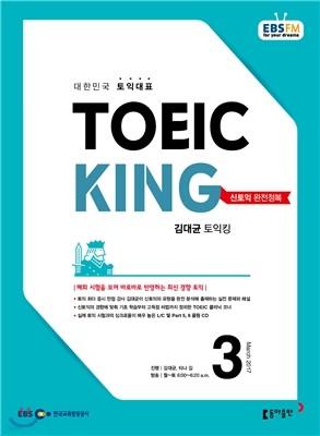 EBS 라디오 김대균 토익킹 toeic king (월간) : 3월 [2017]