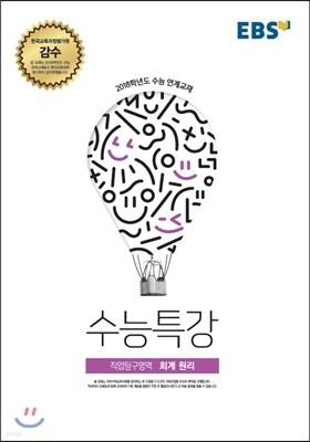 EBSi 강의교재 수능특강 직업탐구영역 회계원리 (2017년)