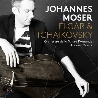 Johannes Moser 첼로 작품집 - 엘가: 협주곡 / 차이코프스키: 로코코 변주곡, 안단테 칸타빌레 (Elgar & Tchaikovsky: Cello Works) 요하네스 모저, 스위스 로망드 오케스트라, 앤드류 맨츠