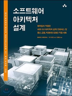소프트웨어 아키텍처 설계
