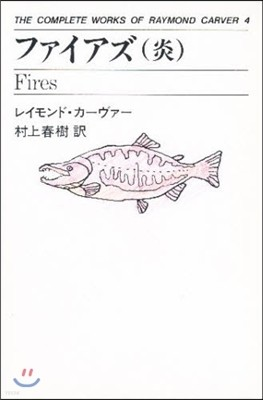 THE COMPLETE WORKS OF RAYMOND CARVER(4)ファイアズ(炎)
