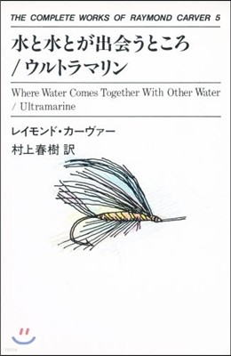 THE COMPLETE WORKS OF RAYMOND CARVER(5)水と水とが出會うところ/ウルトラマリン