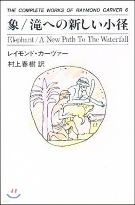 THE COMPLETE WORKS OF RAYMOND CARVER(6)象/瀧への新しい小徑