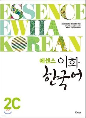 에센스 이화 한국어 2C (별책 포함)