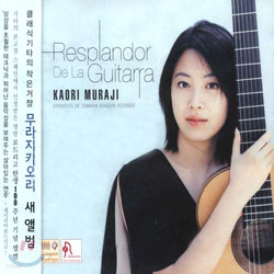 Kaori Muraji - Resplandor De La Guitarra