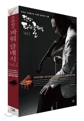 조윤범의 파워클래식 Vol.2