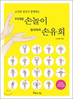 [중고] EQ계발 손놀이 창의쑥쑥 손유희