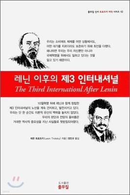 레닌 이후의 제3 인터내셔널