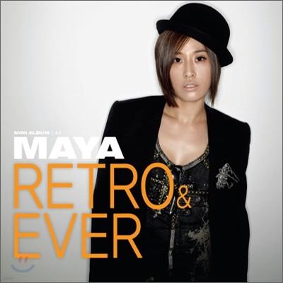 마야 (Maya) - 미니앨범 : Retro...& Ever...