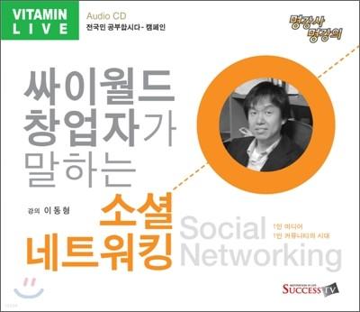 싸이월드 창업자가 말하는 소셜 네트워킹