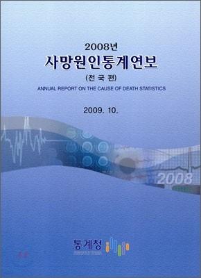 2008년 사망 원인 통계 연보