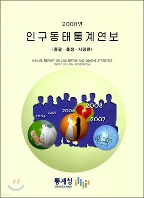 2008년 인구동태통계연보