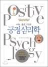 [중고] 긍정 심리학
